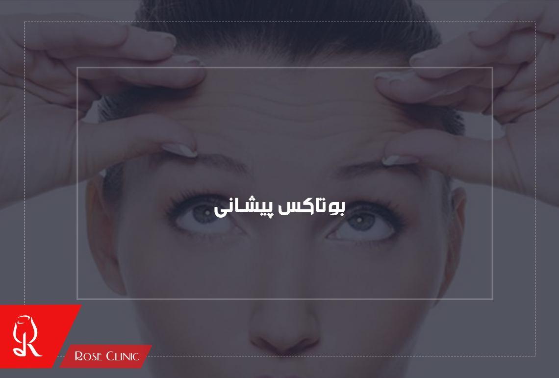 تصویر از بوتاکس پیشانی و نحوه تزریق بوتاکس پیشانی در کلینیک پوست و مو