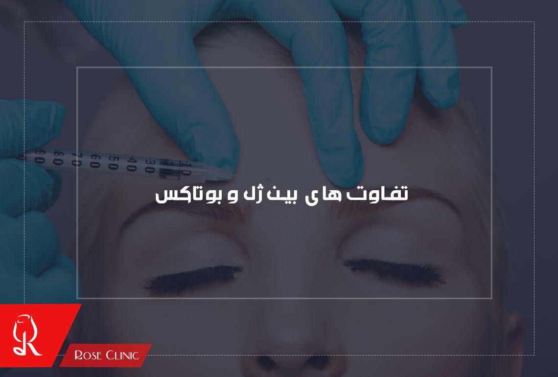 تصویر از تفاوت های بین ژل و بوتاکس در کلینیک پوست و مو