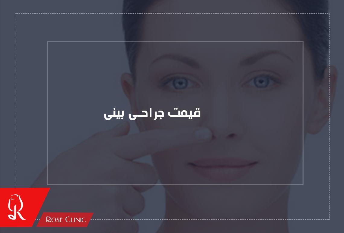 تصویر از قیمت جراحی بینی در کلینیک پوست و مو رز
