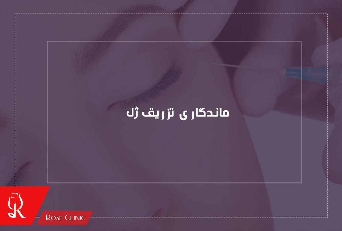 تصویر از ماندگاری تزریق ژل و بهترین مارک ژل برای تزریق صورت