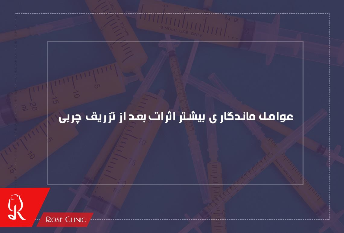 تصویر از عوامل ماندگاری بیشتر اثرات بعد از تزریق چربی