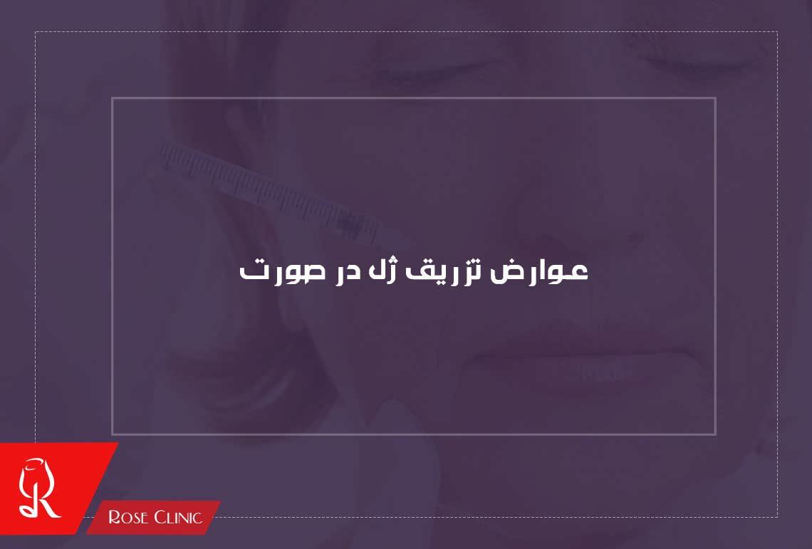 تصویر از عوارض تزریق ژل در صورت چیست ؟