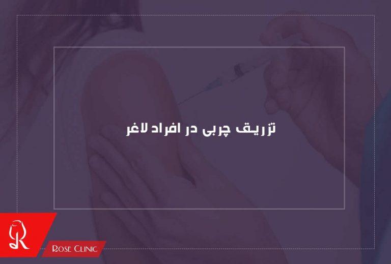تزریق چربی در افراد لاغر