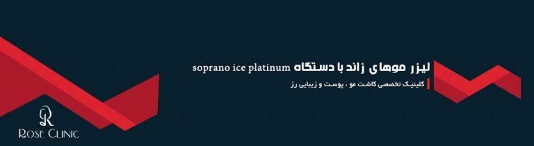 لیزر موهای زائد soprano ice platinum