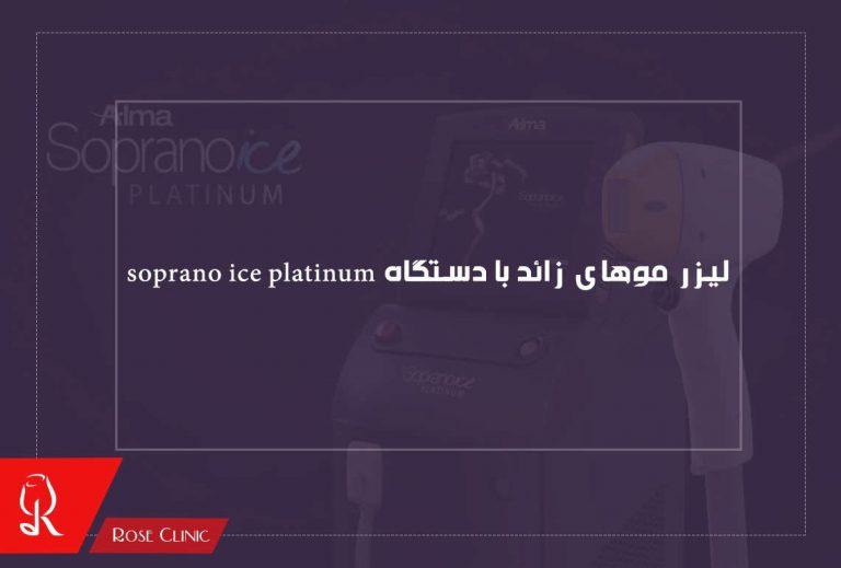 لیزر موهای زائد توسط دستگاه soprano ice platinum