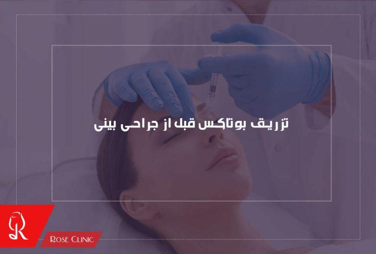تزریق بوتاکس قبل از جراحی بینی