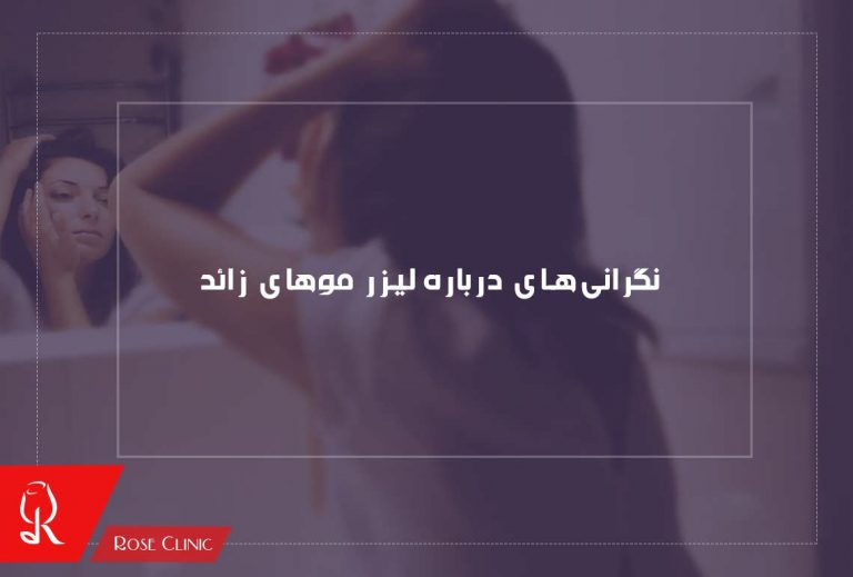 نگرانیهای درباره لیزر موهای زائد