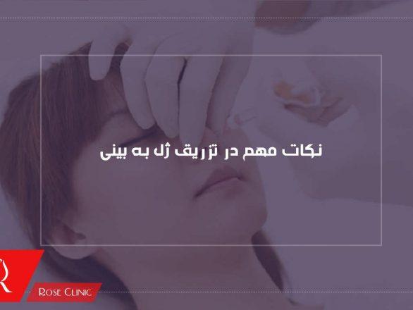 نکات مهم در تزریق ژل به بینی