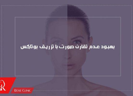 بهبود عدم تقارن صورت با تزریق بوتاکس