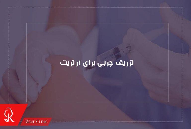 تزریق چربی برای آرتریت