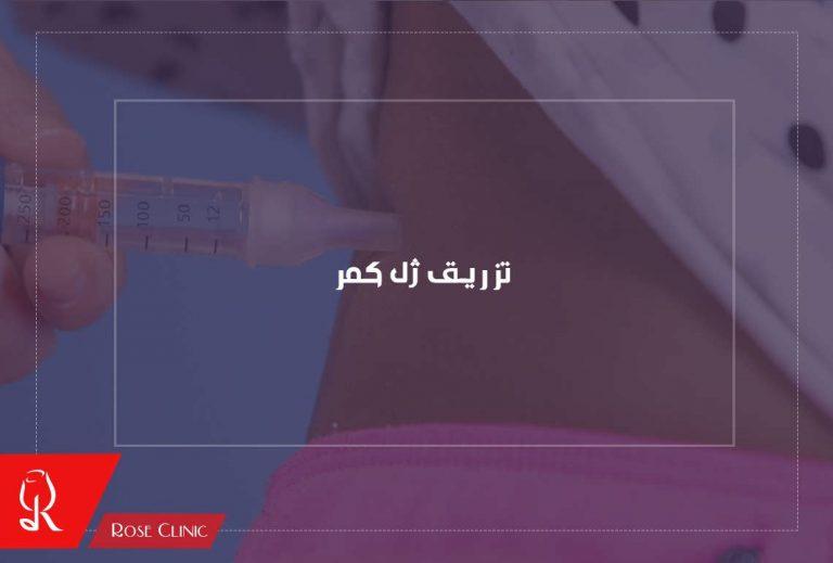 تزریق ژل کمر