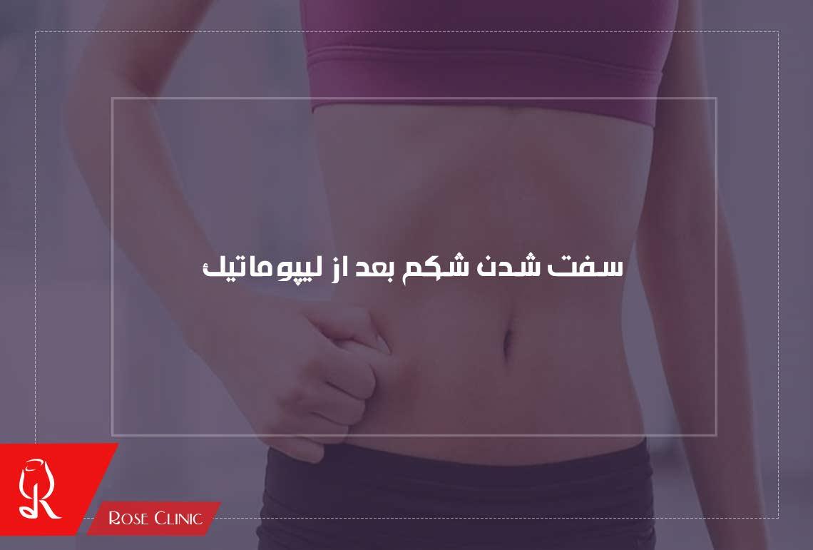 تصویر از علت سفت شدن شکم بعد از لیپوماتیک چیست؟