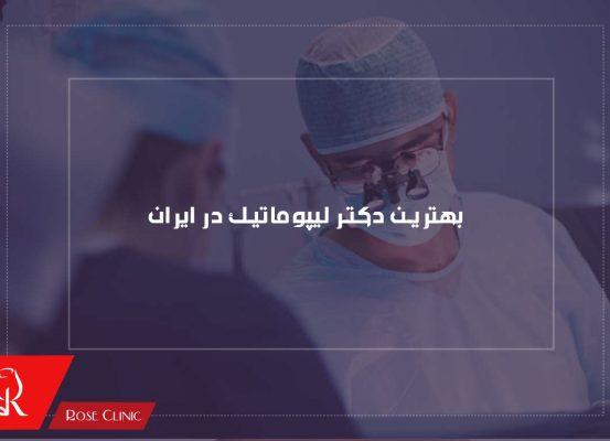 بهترین دکتر لیپوماتیک در ایران
