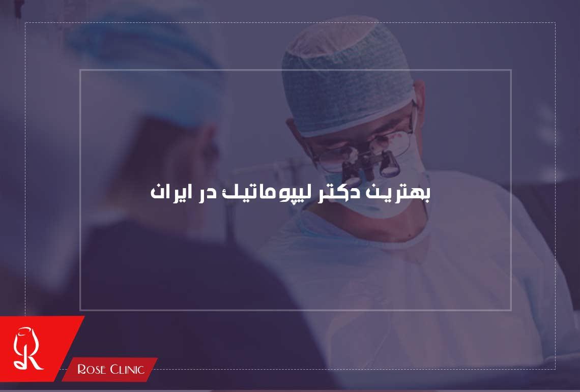 تصویر از بهترین دکتر لیپوماتیک در ایران