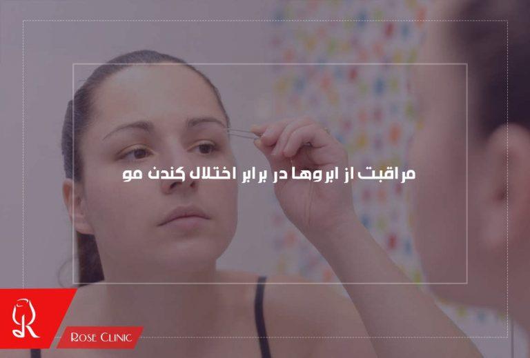 مراقبت از ابروها در برابر اختلال کندن مو