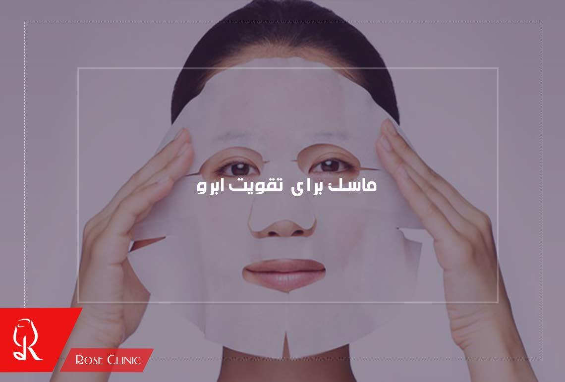 تصویر از ماسک برای تقویت ابرو