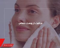 مراقبت از پوست حساس و چرب