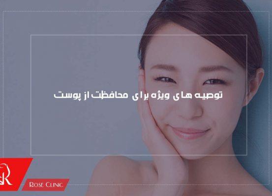 توصیه های ویژه برای محافظت از پوست