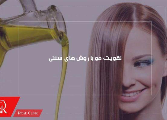 تقویت مو با روش های سنتی