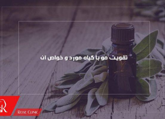 تقویت مو با گیاه مورد و خواص آن