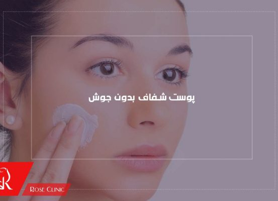 پوست شفاف بدون جوش