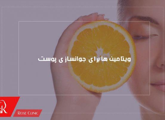 ویتامین ها برای جوانسازی پوست