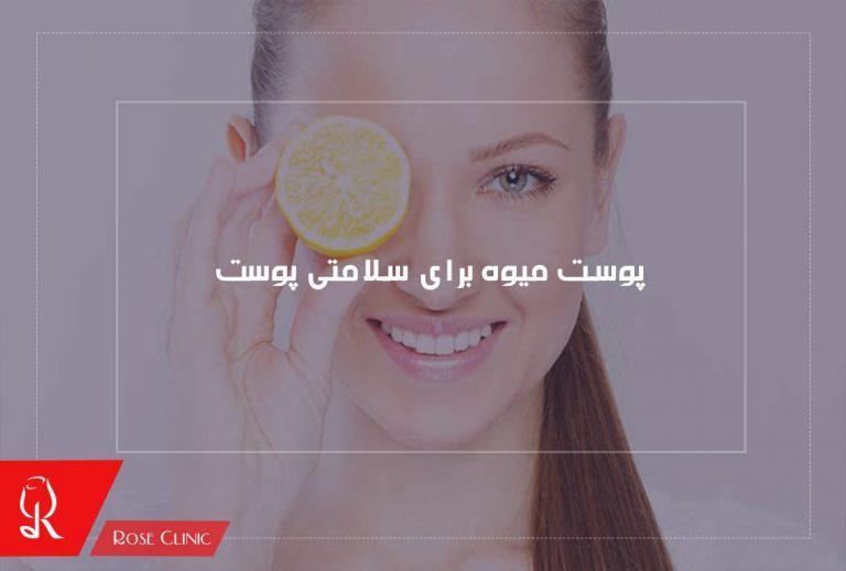 پوست میوه برای سلامتی پوست