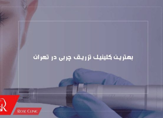 best-fat-injection-clinic-in-tehran