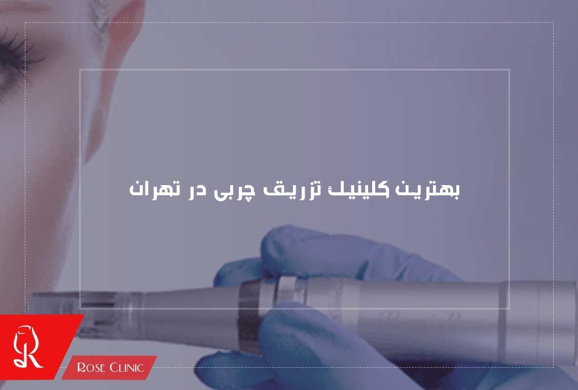 تصویر از بهترین کلینیک تزریق چربی در تهران