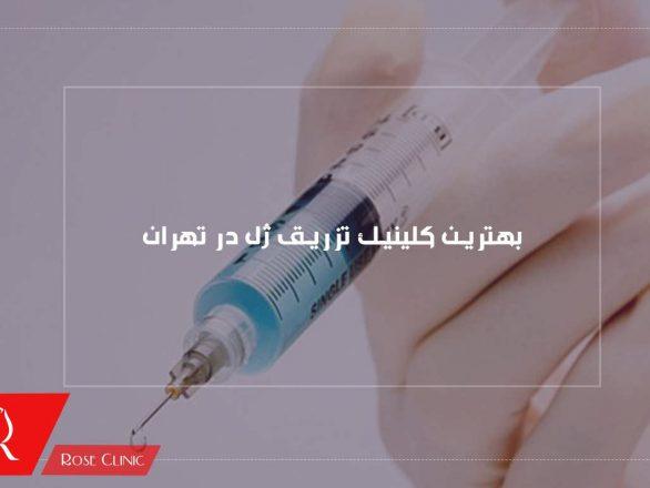 بهترین کلینیک تزریق ژل در تهران