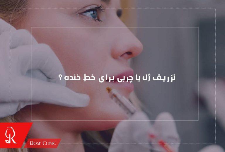 تزریق ژل یا چربی برای خط خنده ؟