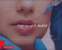 آیا تزریق ژل لب درد دارد؟