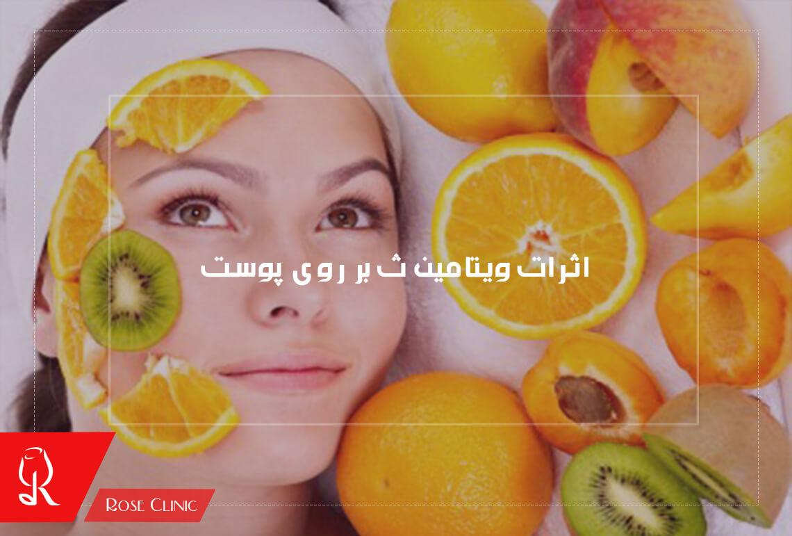 اثرات ویتامین ث بر روی پوست