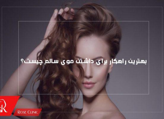 بهترین راهکار برای داشتن موی سالم چیست