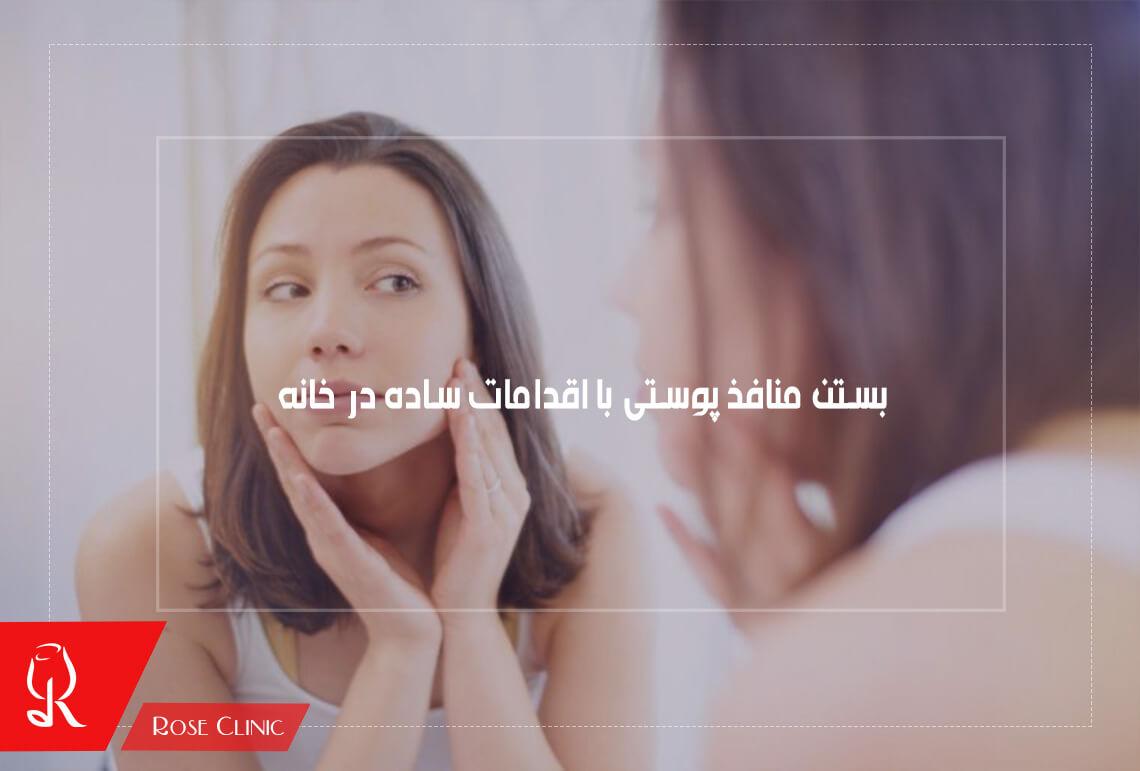 بستن منافذ پوستی با اقدامات ساده در خانه
