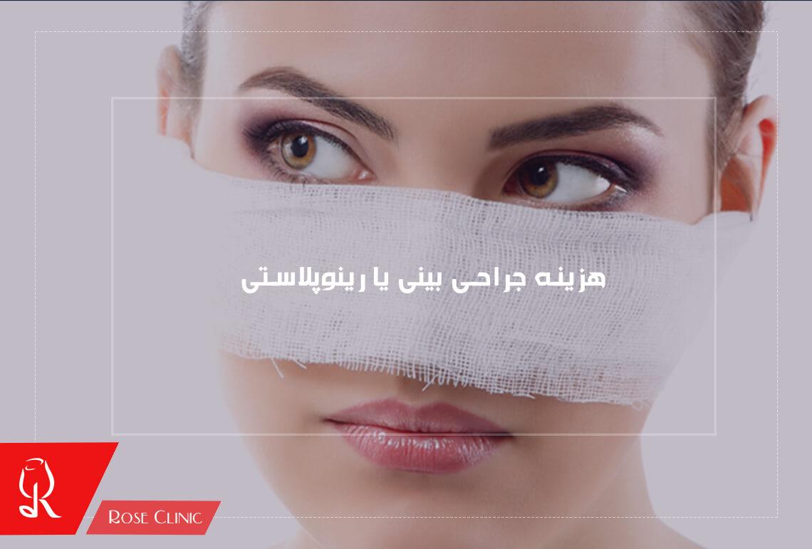 تصویر از هزینه جراحی بینی یا رینوپلاستی