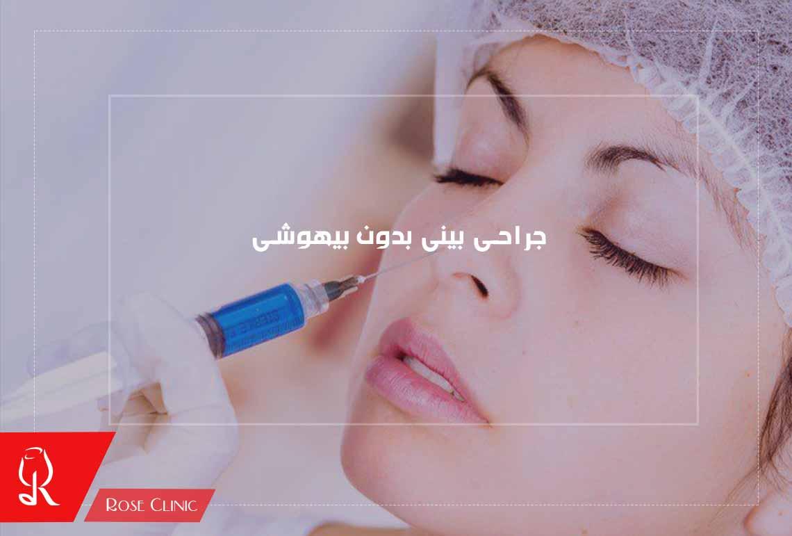 تصویر از جراحی بینی بدون بیهوشی