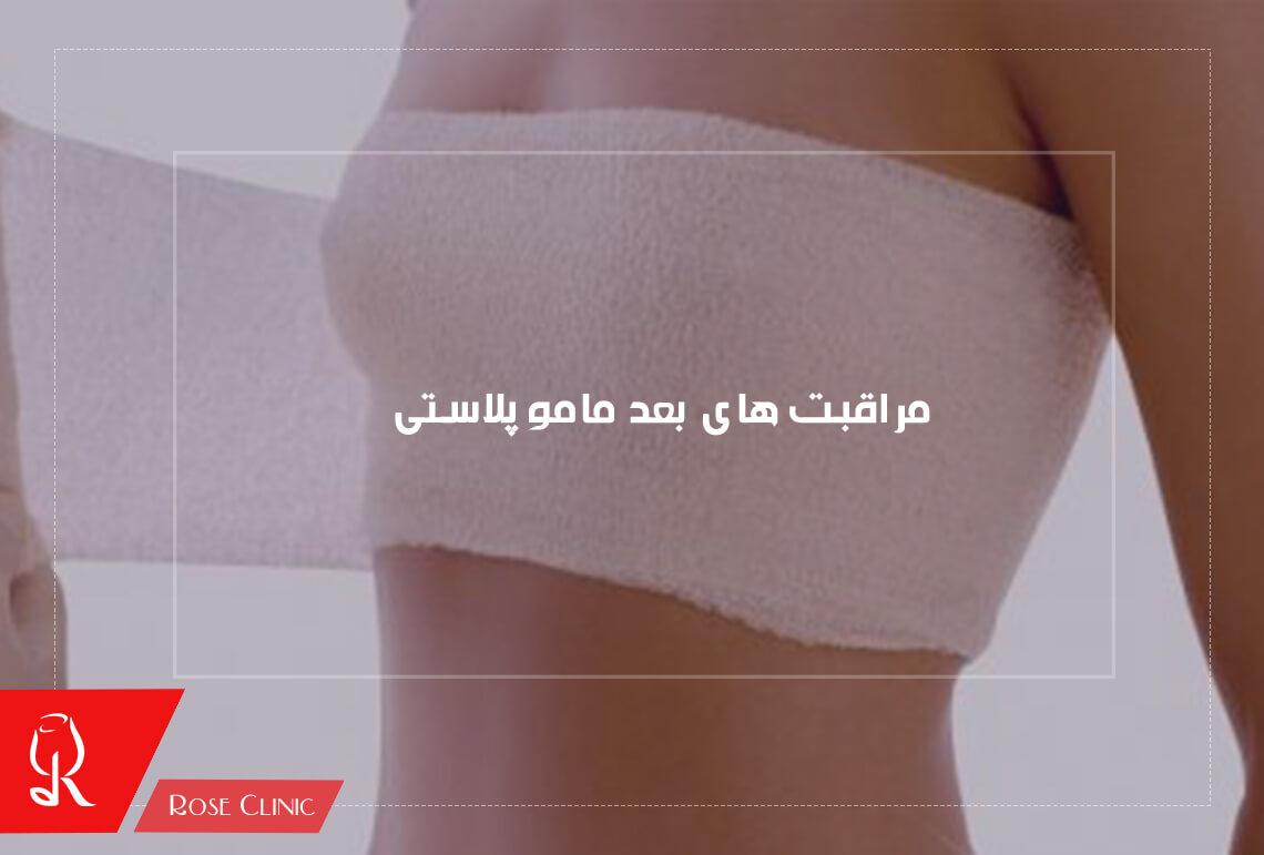 مراقبت های بعد ماموپلاستی