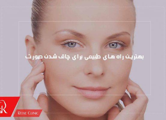 بهترین راه های طبیعی برای چاق شدن صورت