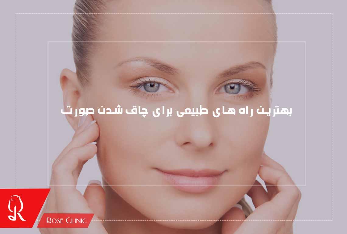تصویر از بهترین راه های طبیعی برای چاق شدن صورت