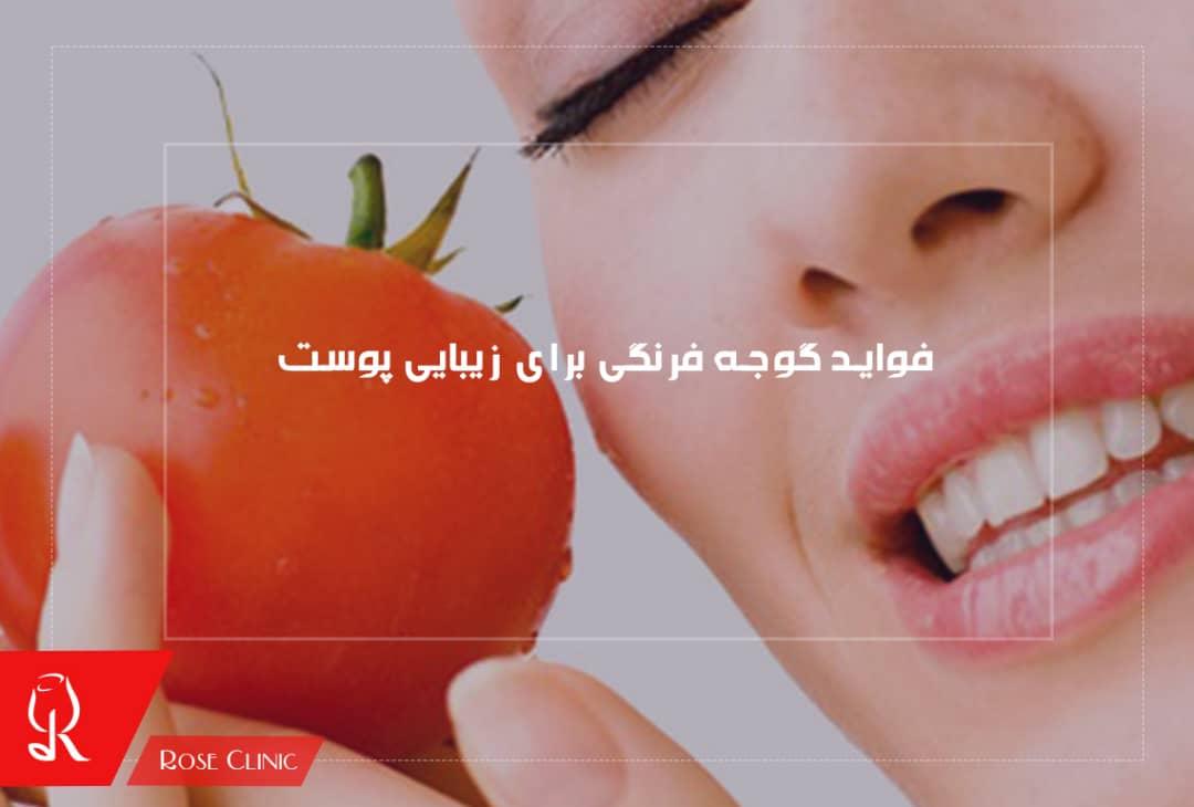 تصویر از فواید گوجه فرنگی برای زیبایی پوست