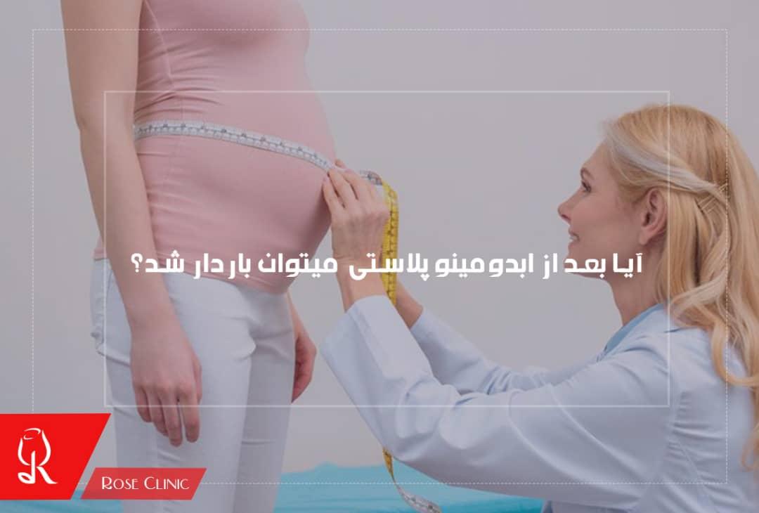 تصویر از آیا بعد از ابدومینوپلاستی میتوان باردار شد؟
