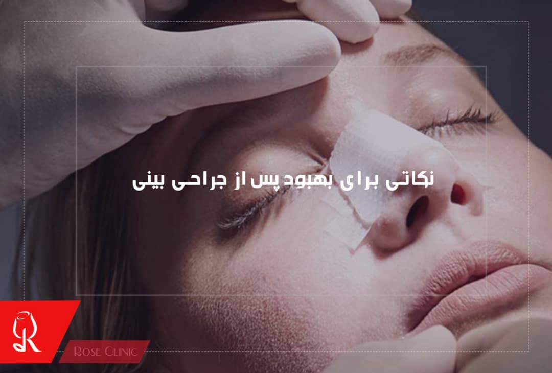 تصویر از نکاتی برای بهبودی پس از جراحی بینی