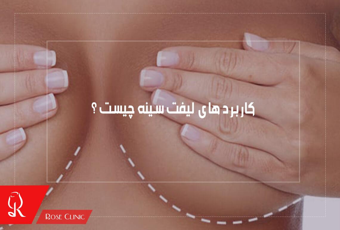 تصویر از کاربردهای لیفت سینه چیست ؟