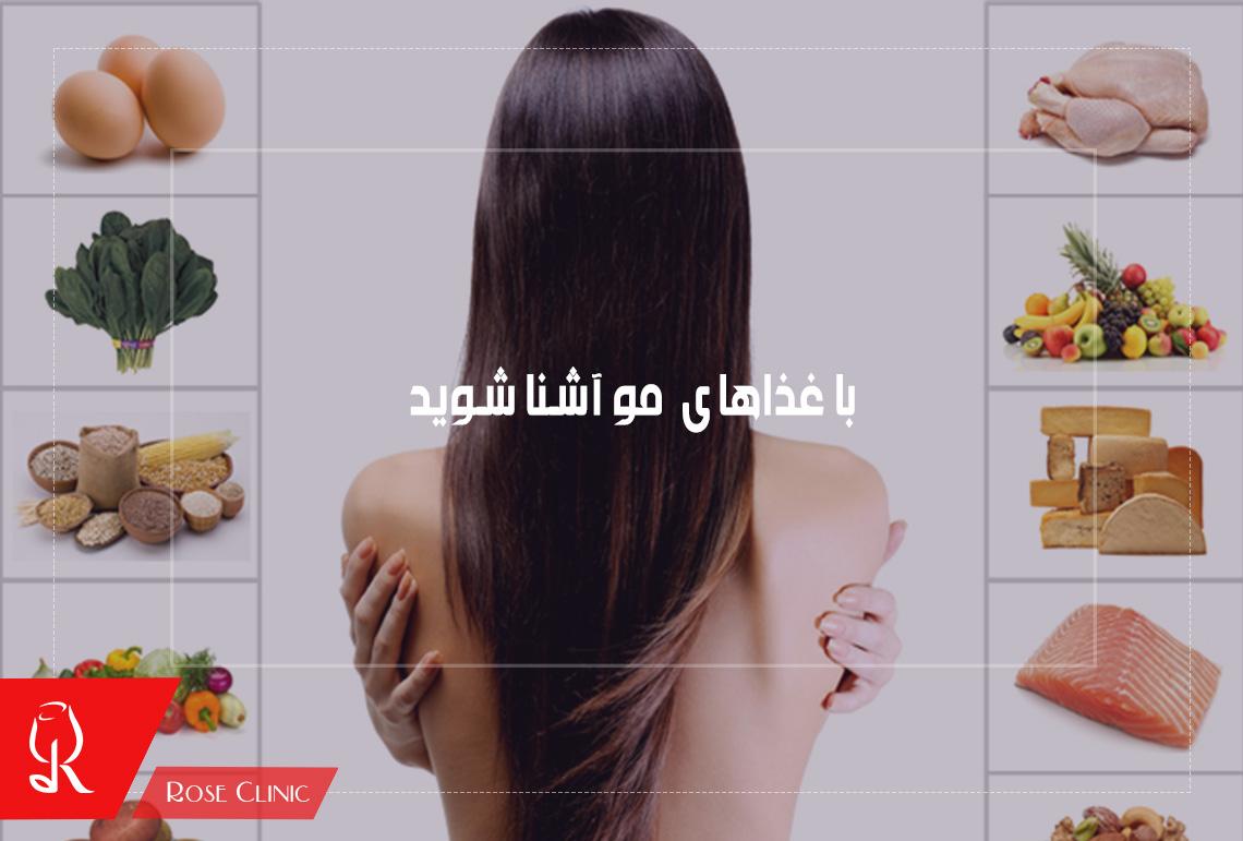 تصویر از با غذاهای مو آشنا شوید