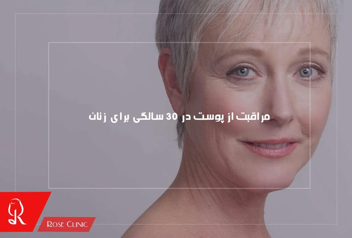 تصویر از روش های مراقبت از پوست در ۳۰ سالگی برای زنان