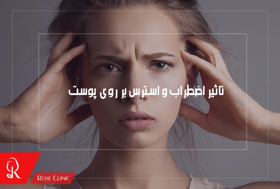 تصویر از تاثیر اضطراب و استرس بر روی پوست