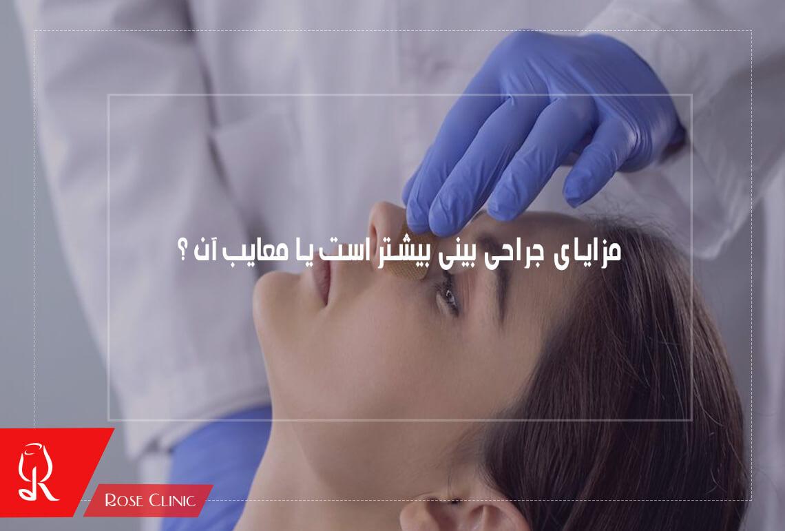 تصویر از مزایای جراحی بینی بیشتر است یا معایب آن ؟