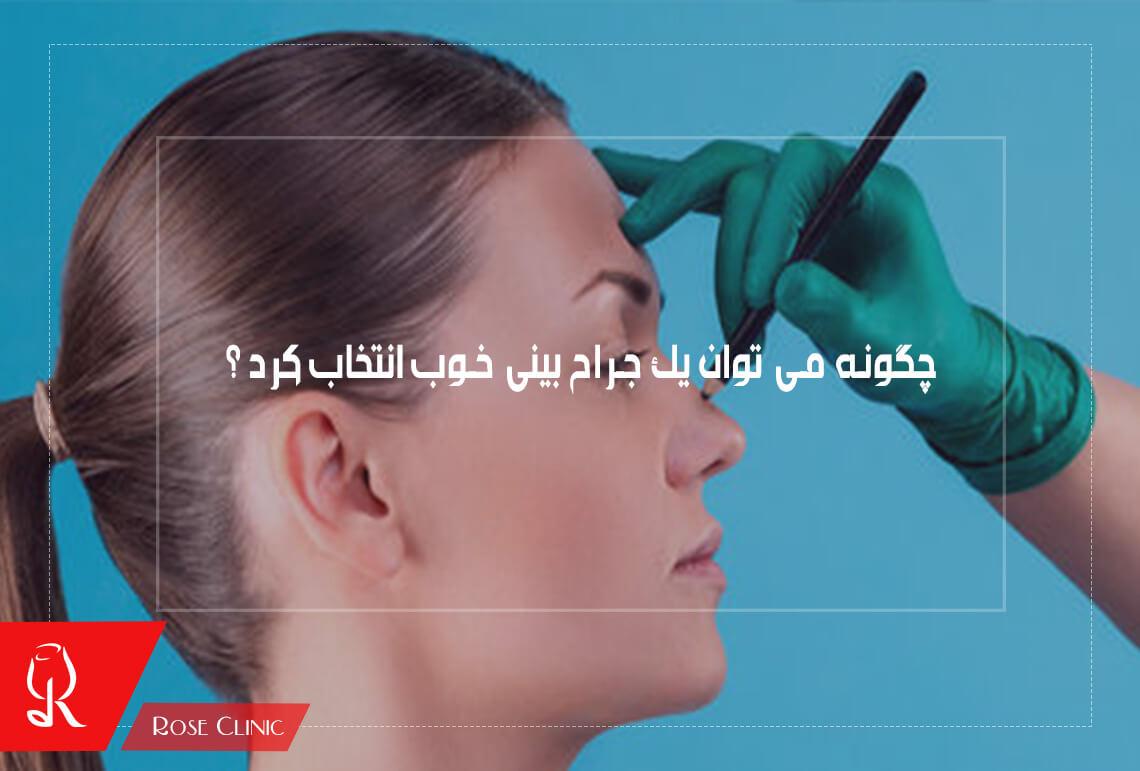 تصویر از چگونه می توان یک جراح بینی خوب انتخاب کرد ؟