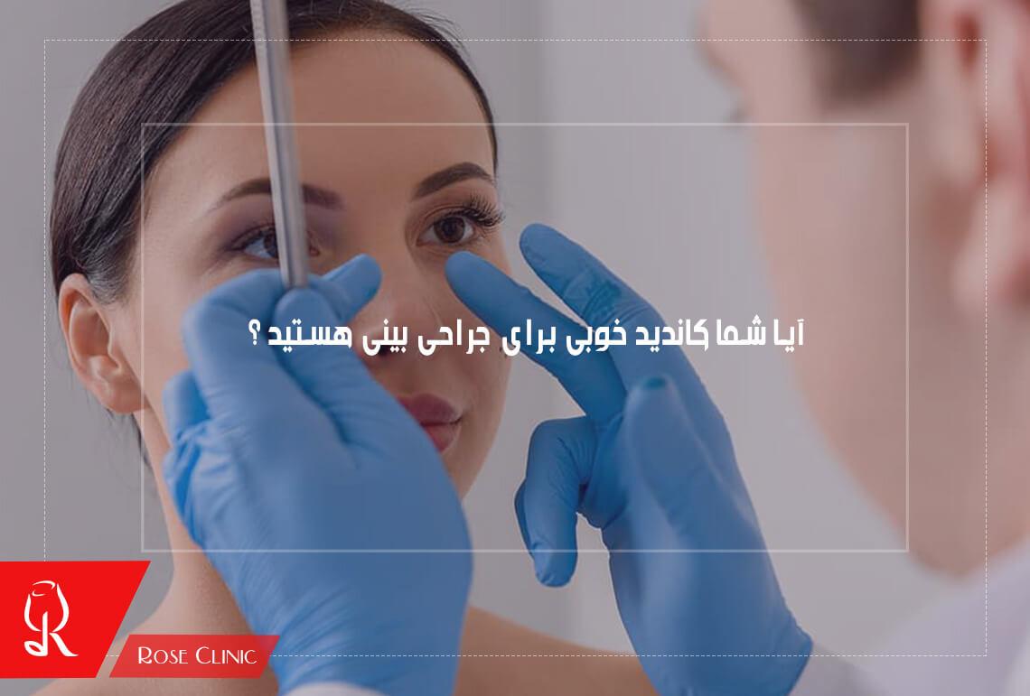 تصویر از آیا شما کاندید خوبی برای جراحی بینی هستید ؟
